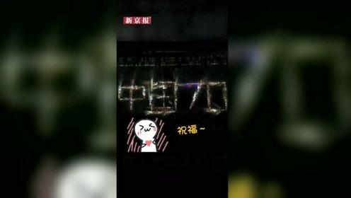 """210位摩友用车灯摆出""""中国70"""" 似巨型LED屏幕夜里超震撼"""