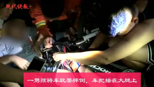 男童骑车不慎摔倒,车把手插入大腿