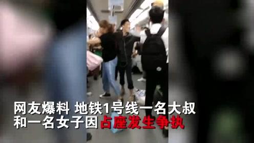 上海地铁上因占座发生争执,大叔拿伞直接站座位上开战