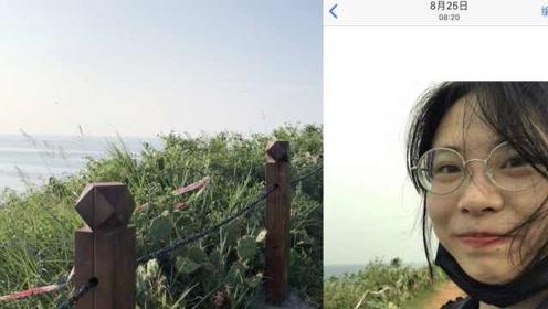 探访涠洲岛失联女孩最后画面:附近是海边悬崖