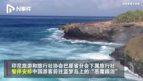 """印尼""""恶魔眼泪""""事故频发,广州部分旅行社已暂停前往该地"""