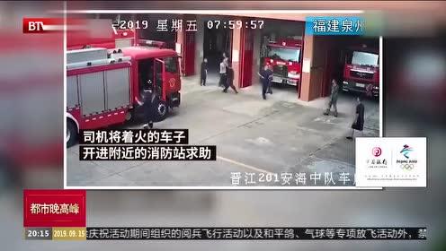 """货车变""""火车""""司机直接开进消防站求助"""