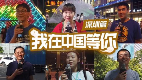 我在中国等你:40年深圳传奇 70载中国速度