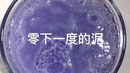 治愈系来袭:零下一度的泥