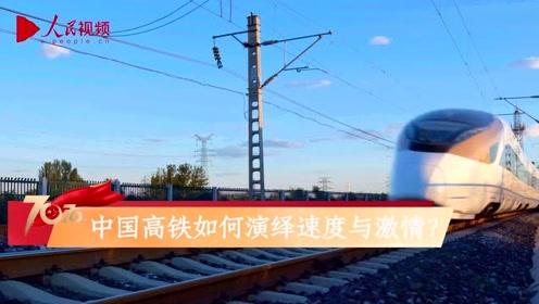 70年70问:为什么中国高铁能领跑世界?
