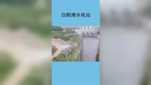 仅次于三峡水电站的第二大工程白鹤滩水电站