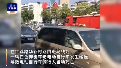 深圳一奔驰与电动自行车相撞,骑行人当场死亡,肇事司机已被控制