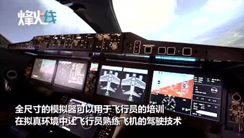 过瘾!C919飞行模拟器亮相北京航空展 仪器精密让人大开眼界