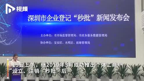 """深圳在全国率先实现企业登记""""秒批"""",市长现场颁发首张营业执照"""