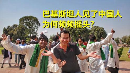巴基斯坦与我国交好,但为何见到中国游客就摇头?看完就懂了