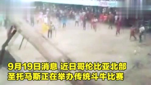 哥伦比亚斗牛比赛现场公牛暴怒伤人实拍男子被牛角掀翻在地