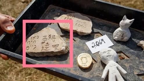 英国出土1600年前的文物,上面居然刻着简体中文?