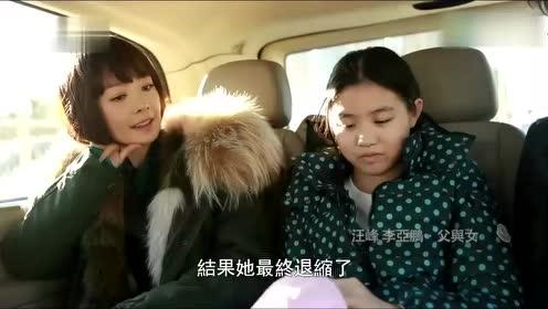 女儿透漏父亲经常与她很严肃的谈话 但汪峰可不认同