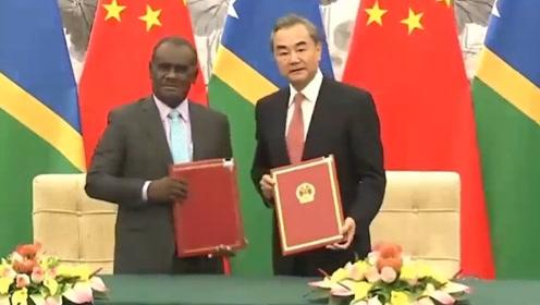 现场!中国和所罗门群岛正式建交 王毅与所方代表在北京签署公报