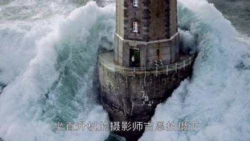 世界最危险的灯塔,经常被几十米的巨浪冲击,你敢去吗?