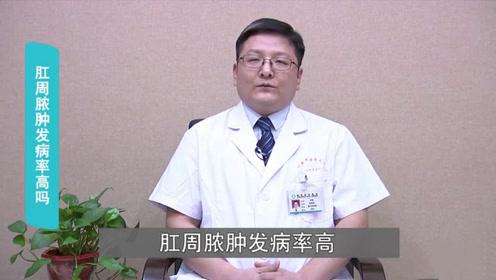 医生告诉你肛周脓肿发病率高吗,以及发病人群有哪些