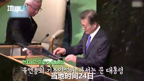 文在寅为参加联合会前往美国 计划演讲朝鲜半岛和平体系