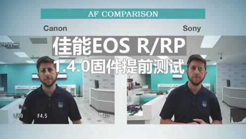 佳能EOS R/RP 1.4新固件提前测试:不输索尼