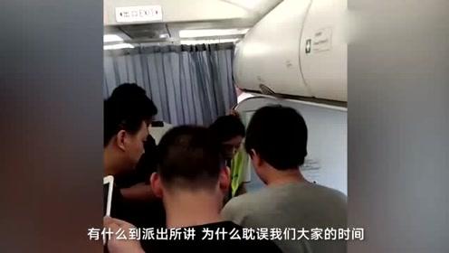 """女子飞机上占座引众怒 有乘客大喊:""""把她扔出去!"""""""