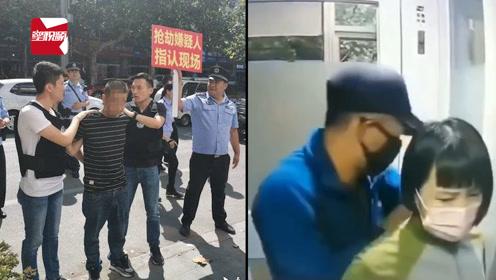 山东枣庄银行劫案30多个小时后告破,嫌疑人指认现场:抓得真快