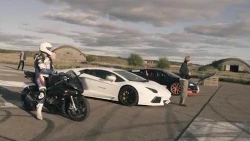 布加迪对战兰博基尼,竟被摩托车抢风头,网友:还要超跑干嘛?