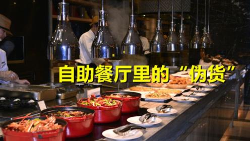 """自助餐看似高档的3种食材,不仅不回本还是""""伪货"""",别再吃了!"""