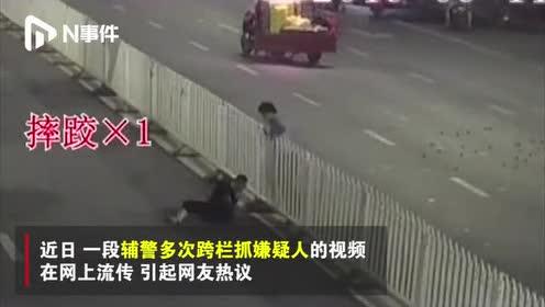 广西南宁一辅警多次跨栏抓嫌疑人,网友:可敬的栅栏哥