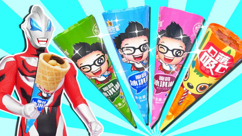 捷德奥特曼吃脆筒冰淇淋!哆啦A梦喝饮料变出芒果果冻!