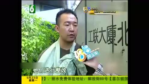 """男子来杭州玩 在""""工联cc""""摔折三根骨头"""