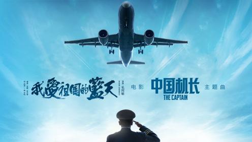 《中国机长》主题曲曝光 毛阿敏大气演绎《我爱祖国的蓝天》