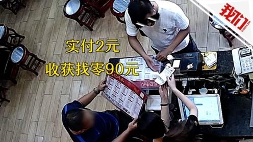 """付2元找90元!骗子配合将收银员""""忽悠瘸"""" 小品情节现实上演"""