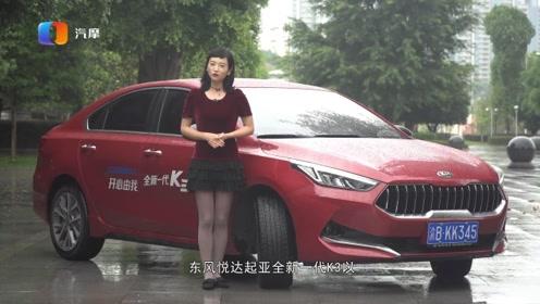 红点汽车20190924期 全新一代K3实力大揭秘