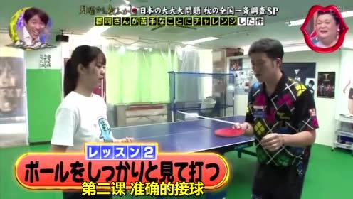 妹子在节目中学习打乒乓球,一顿操作看呆所有人....