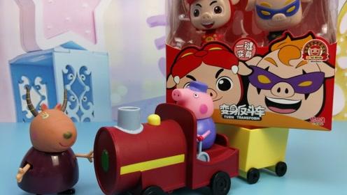 课间活动,小猪佩奇和同学们玩猪猪侠变身反斗车玩具