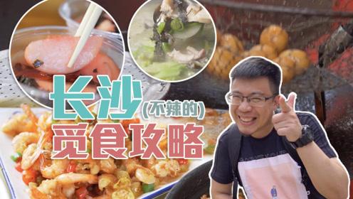 国庆攻略丨最适合广东人的长沙觅食攻略!因为全部都不辣的!