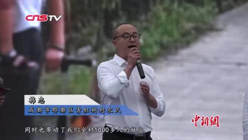 四川2019庆丰收活动在成都战旗村启幕