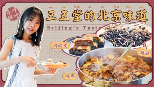 一次性集齐老字号小吃,品尝地道北京味儿!