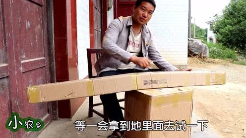 小农乡:网上购买了一台机器,花掉600元,大家看看值得吗?