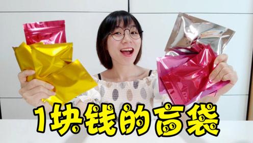 1元盲袋能有啥好东西?妹子一口气买了10个,这下真是赚到了!