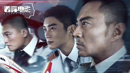 《中国机长》VS《紧急迫降》:中国空难大片20年