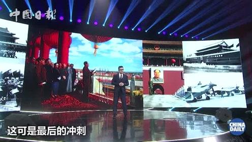 开国大典前一天,北京十二时辰
