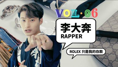 李大奔:Rapper 的第一块手表一定要是 Rolex
