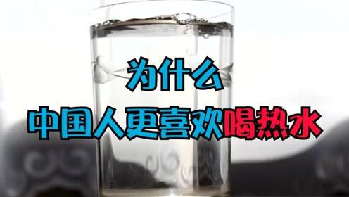 你知道吗?世界上这么多国家,其实只有中国人爱喝热水!