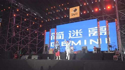 简迷离GEMINI《潮CHAOS》海浪音乐节 Live
