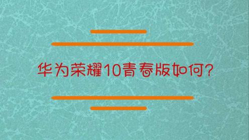 华为荣耀10怎么样?