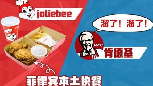 中国人在菲律宾开炸鸡店,挤垮肯德基麦当劳,成当地第一快餐连锁
