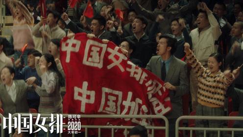 电影《中国女排》女排世界杯特别版视频 神还原女排首夺世冠名场面!