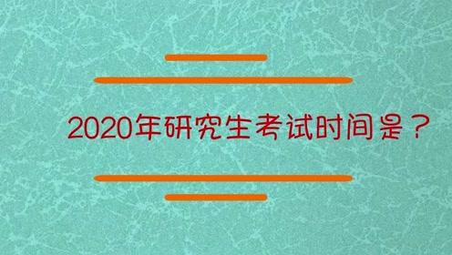 2020年研究生报名的时间是?
