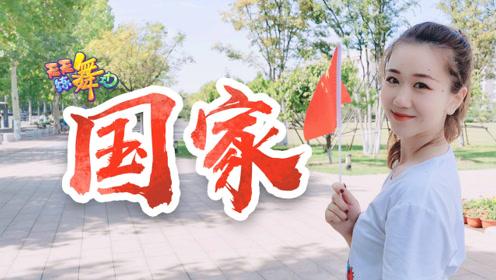 天天练舞功:献礼新中国成立70周年《国家》幼儿舞蹈