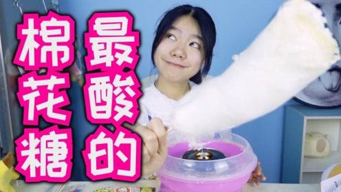 棉花糖大家都吃过,那你们有见过世界上最酸的棉花糖吗?